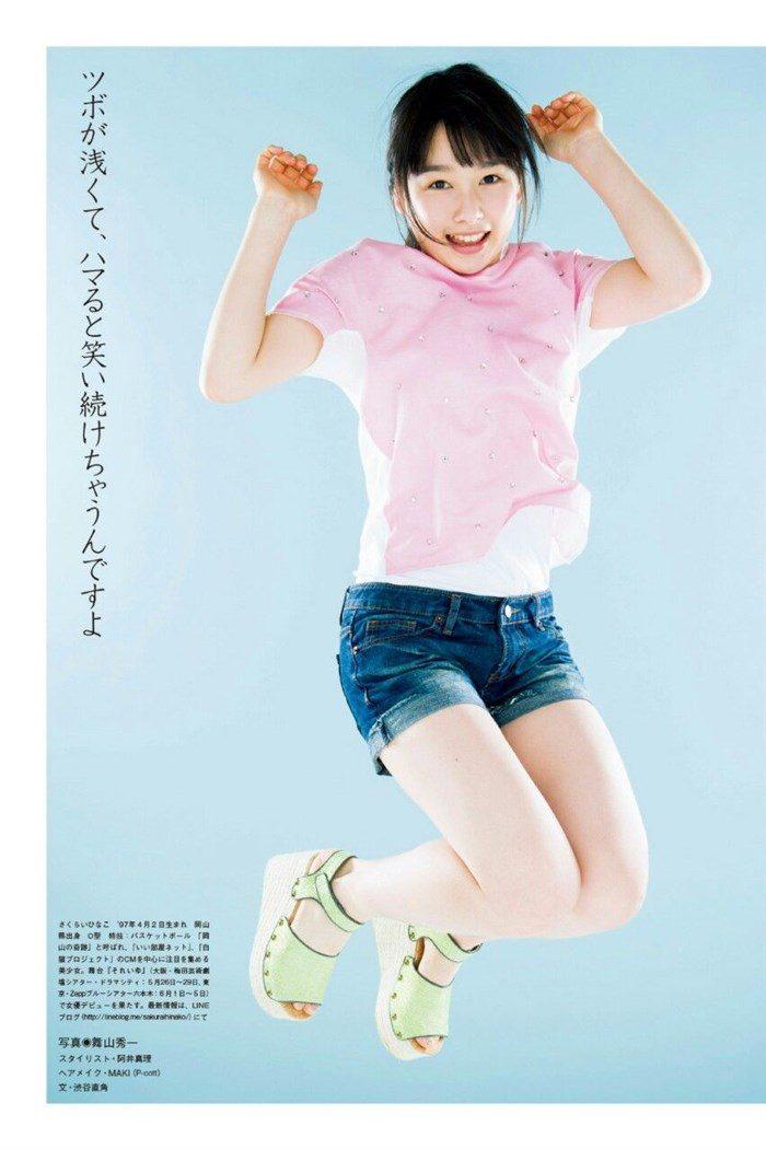 【画像】桜井日奈子の可愛すぎる写真集で萌え死にたい奴ちょっと来い!!0032manshu