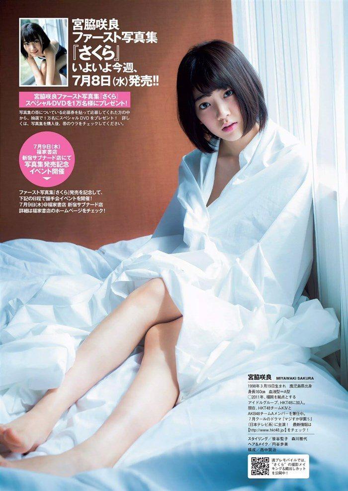 【画像】HKT宮脇咲良のガリ巨乳が堪能できる週プレ水着グラビア!!0013manshu