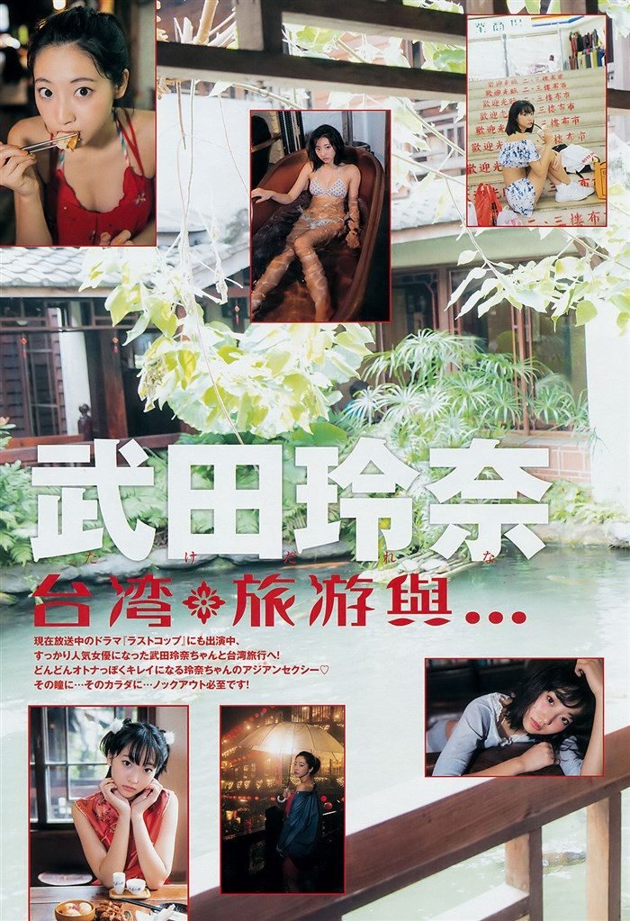 【画像】武田玲奈の身体が堪能できるマガジングラビアまとめはこちらwww0085manshu