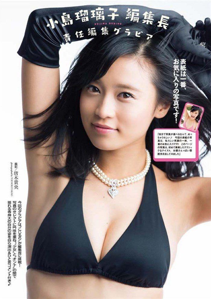 【画像】小島瑠璃子で抜いた事ある奴って聞いたら日本の男全員が手を挙げるのか?0010manshu