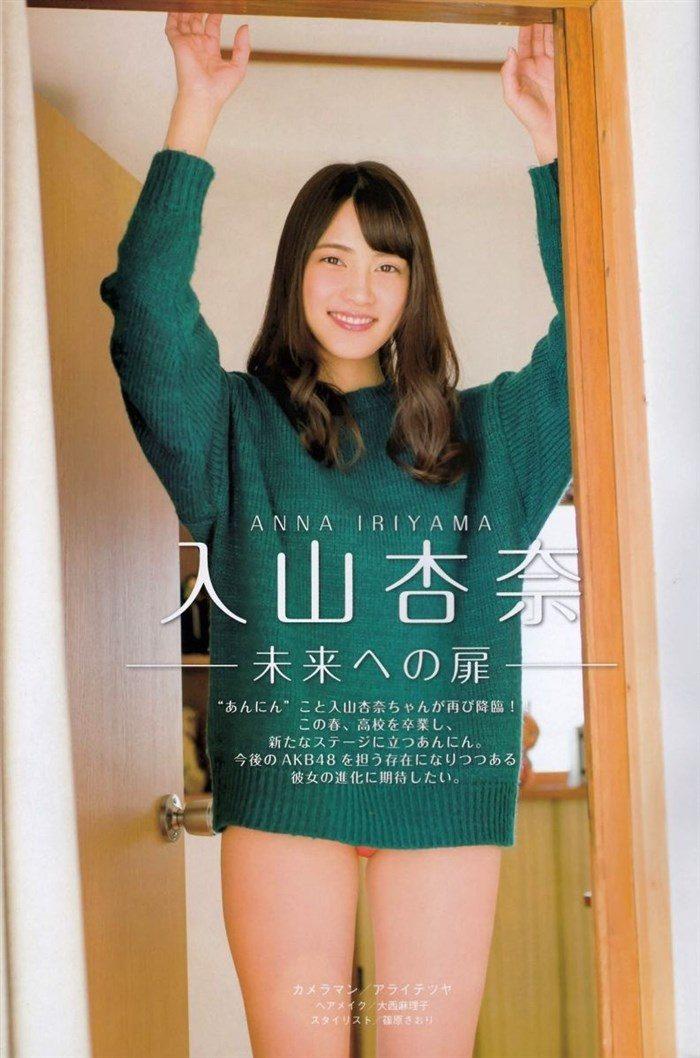 【フルコンプ画像】入山杏奈ちゃんの大人ボディを堪能するにはこの142枚で!!0008manshu