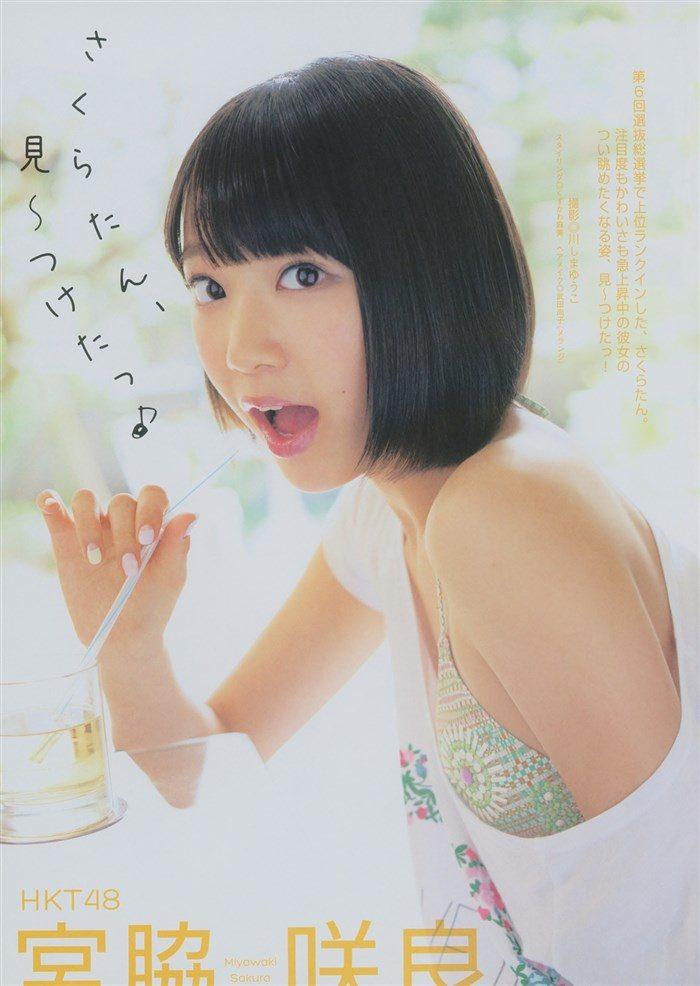 【画像】HKT宮脇咲良ちゃんの完成された大人ボディが股間に優しくないwww0004manshu