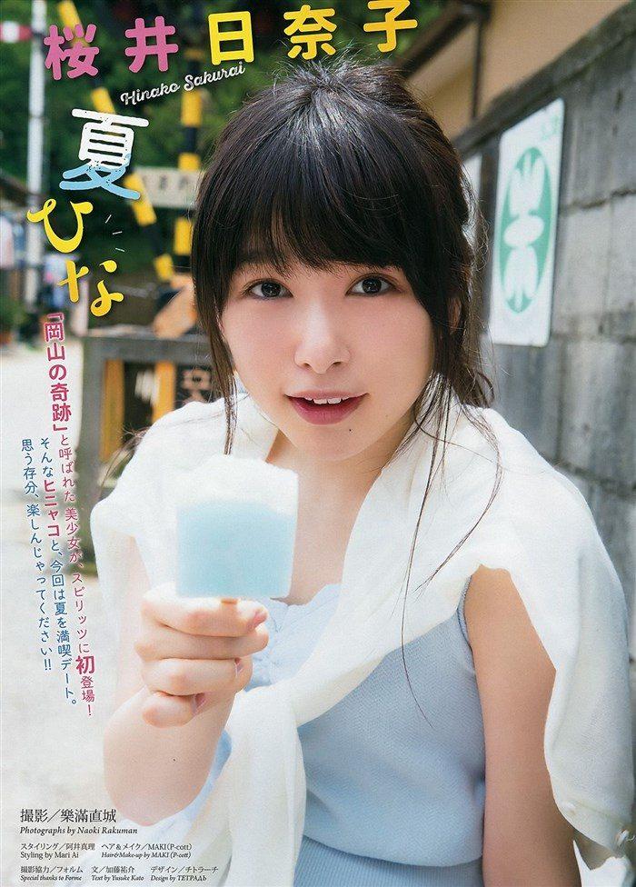 【画像】桜井日奈子の可愛すぎる写真集で萌え死にたい奴ちょっと来い!!0010manshu