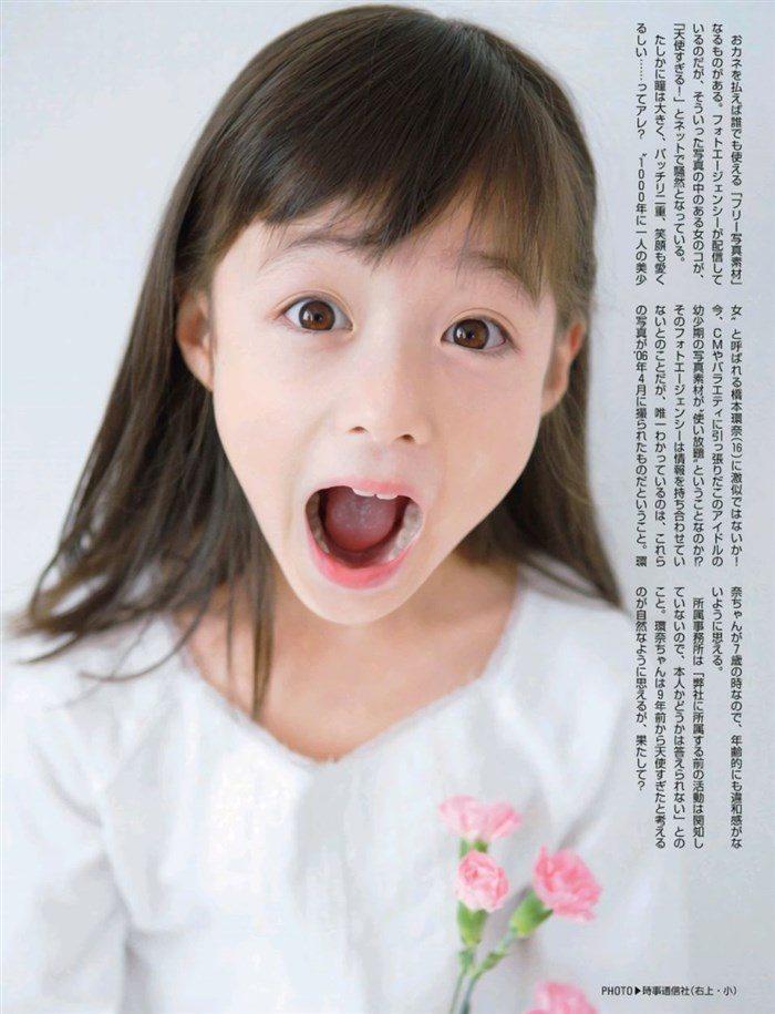 【フルコンプ画像】福岡のご当地アイドル橋本環奈 を高画質で怒涛の130枚!!0003manshu