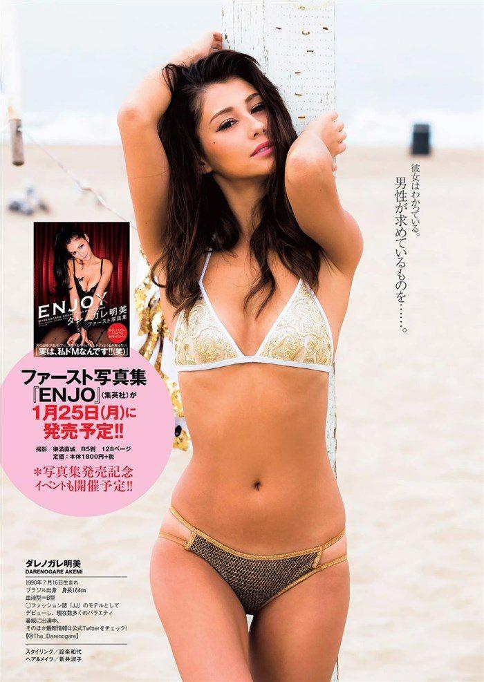 【画像】ダレノガレ明美さん、バラエティー番組で見せパンツを晒す辱めwwww0006manshu
