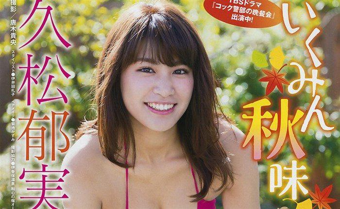【画像】久松郁実ちゃんがヤングマガジンで青少年の股間を熱くする勃起グラビアを披露!!0099manshu