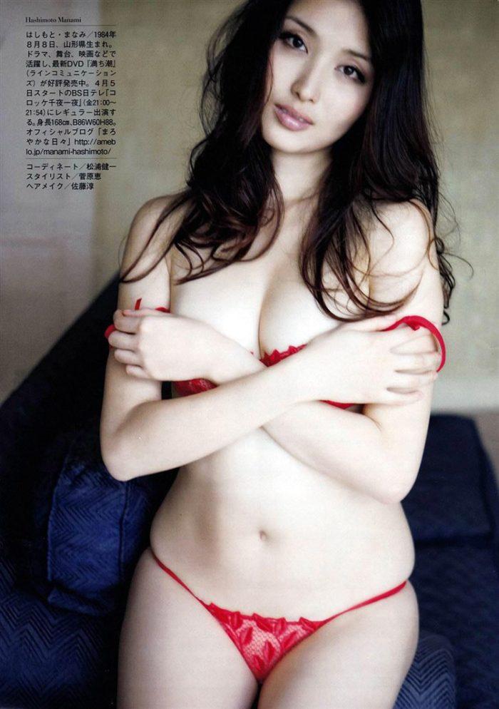 【画像】橋本マナミとかいう激エロボディのオバハン写真集wwwwwww0075manshu