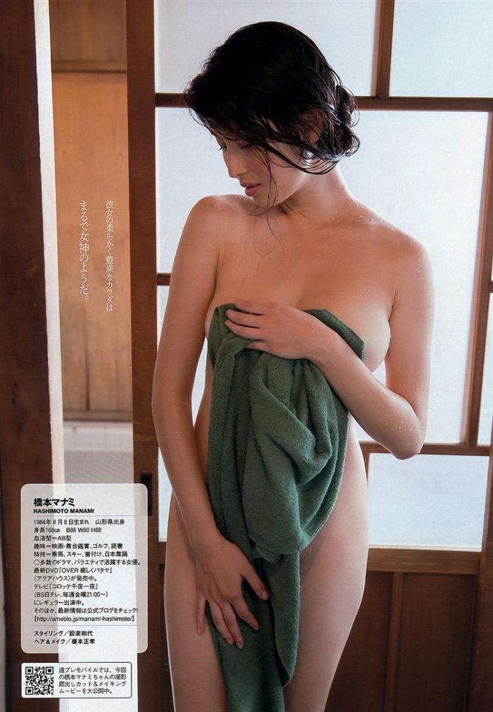 【画像】橋本マナミとかいう激エロボディのオバハン写真集wwwwwww0088manshu