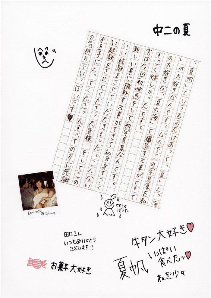 【画像】夏帆とかいうかわいいFカップ女優が好きなワイの画像フォルダを大公開!0111manshu