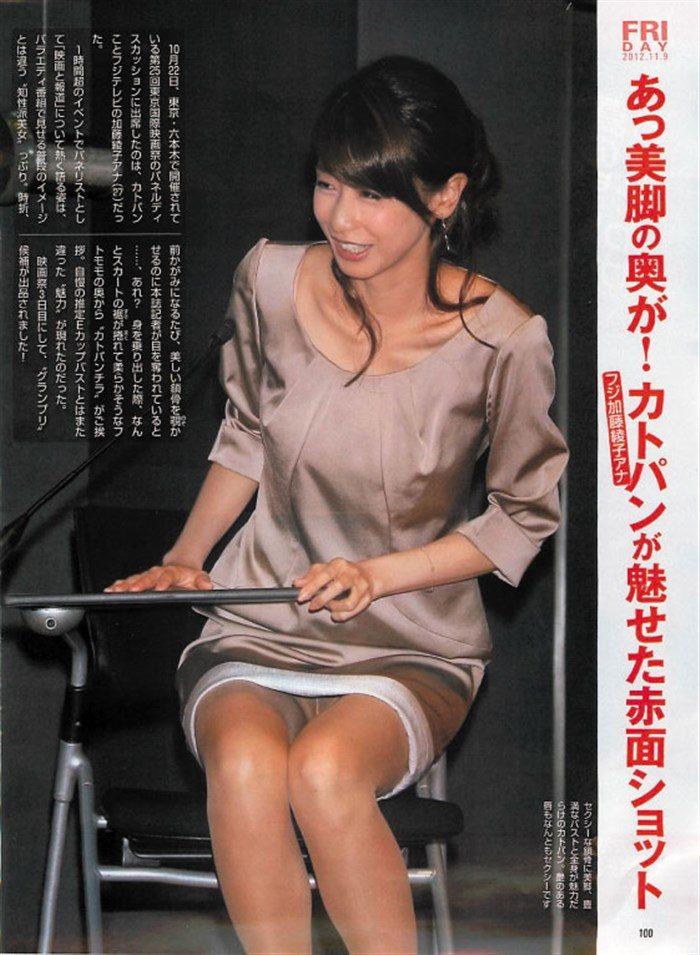 【画像】加藤綾子のEカップ着衣おっぱいが綺麗なお椀型でそっと手の平でタッチしたくなるwwww0032manshu