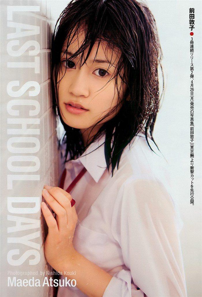 【画像】前田敦子、アイドル現役時代の水着グラビア、ムラムラ感半端ないwww0067manshu