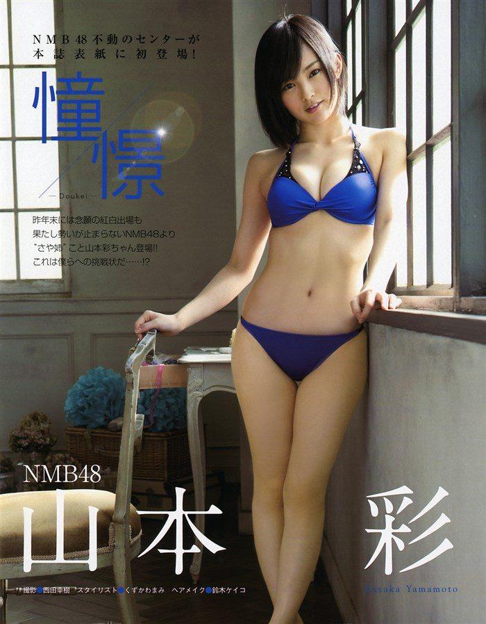 【画像】NMB山本彩さん、グラドル並みにエロい水着グラビア出しててワロタ0039manshu