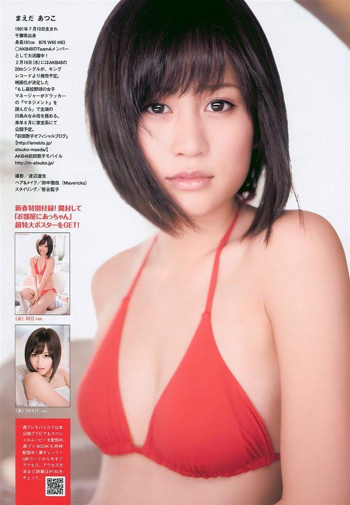 【画像】前田敦子、アイドル現役時代の水着グラビア、ムラムラ感半端ないwww0101manshu