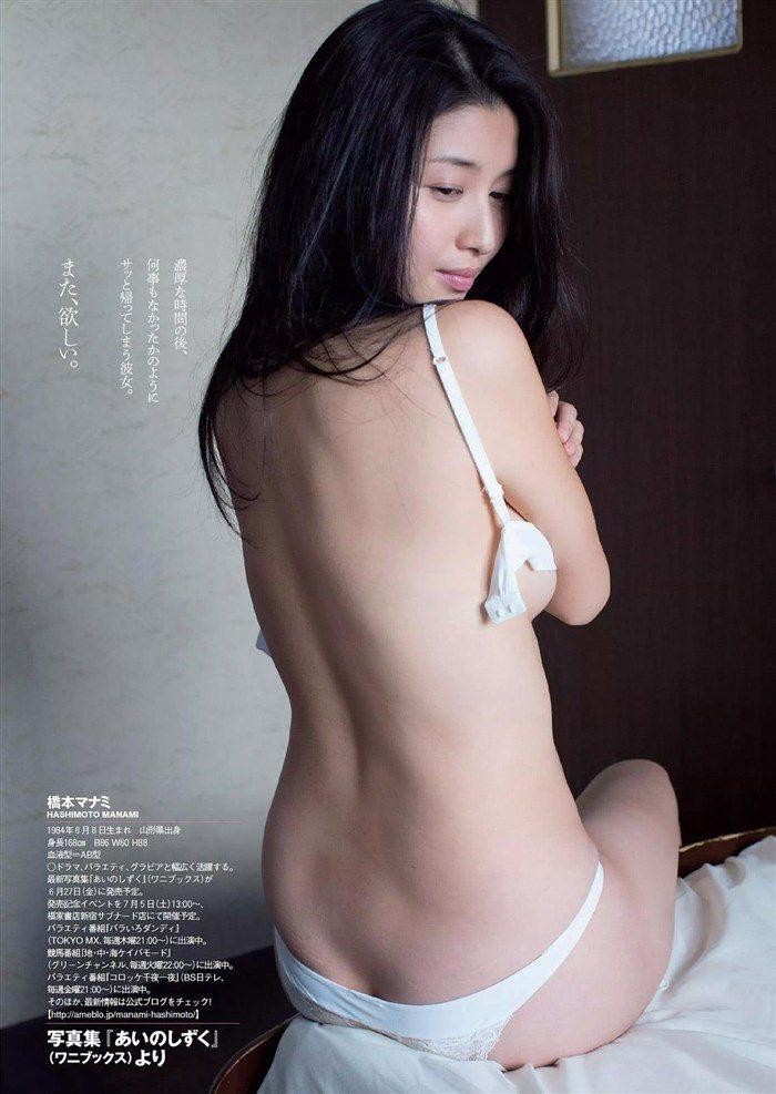 【画像】橋本マナミの高画質写真集が予想を裏切らない内容でち〇ぽ困惑0101manshu