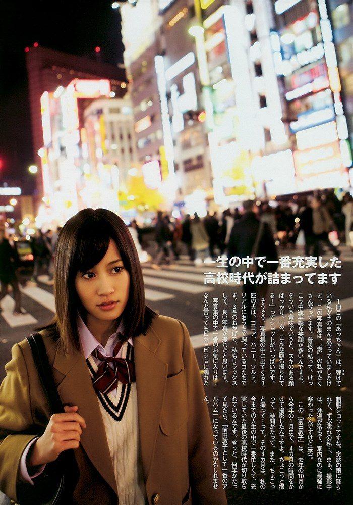 【画像】前田敦子、アイドル現役時代の水着グラビア、ムラムラ感半端ないwww0071manshu