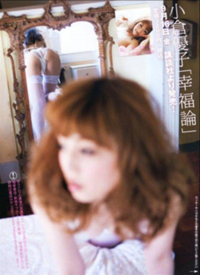 【画像】小倉優子 水着姿のえっろいゆうこりんはこちらですwwwww0120manshu