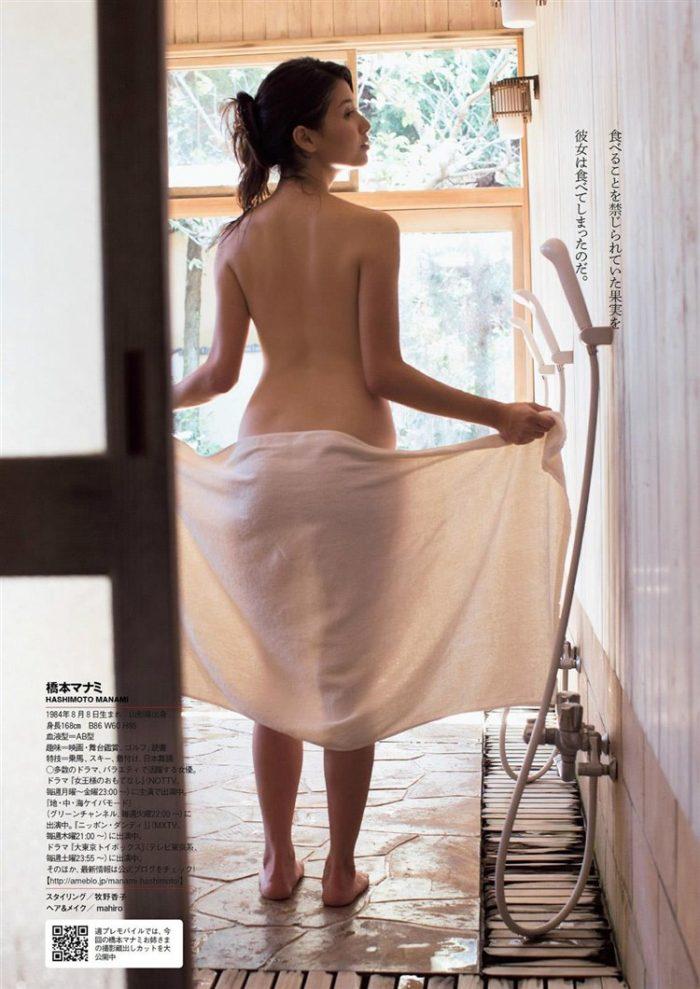 【画像】橋本マナミとかいう激エロボディのオバハン写真集wwwwwww0066manshu
