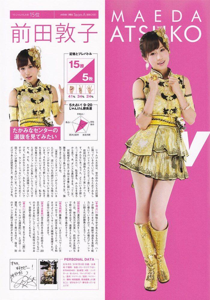 【画像】前田敦子、アイドル現役時代の水着グラビア、ムラムラ感半端ないwww0118manshu