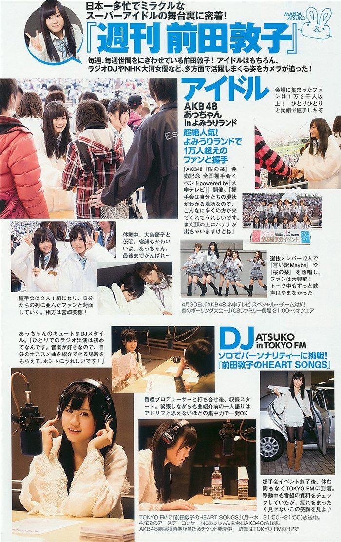 【画像】前田敦子、アイドル現役時代の水着グラビア、ムラムラ感半端ないwww0064manshu