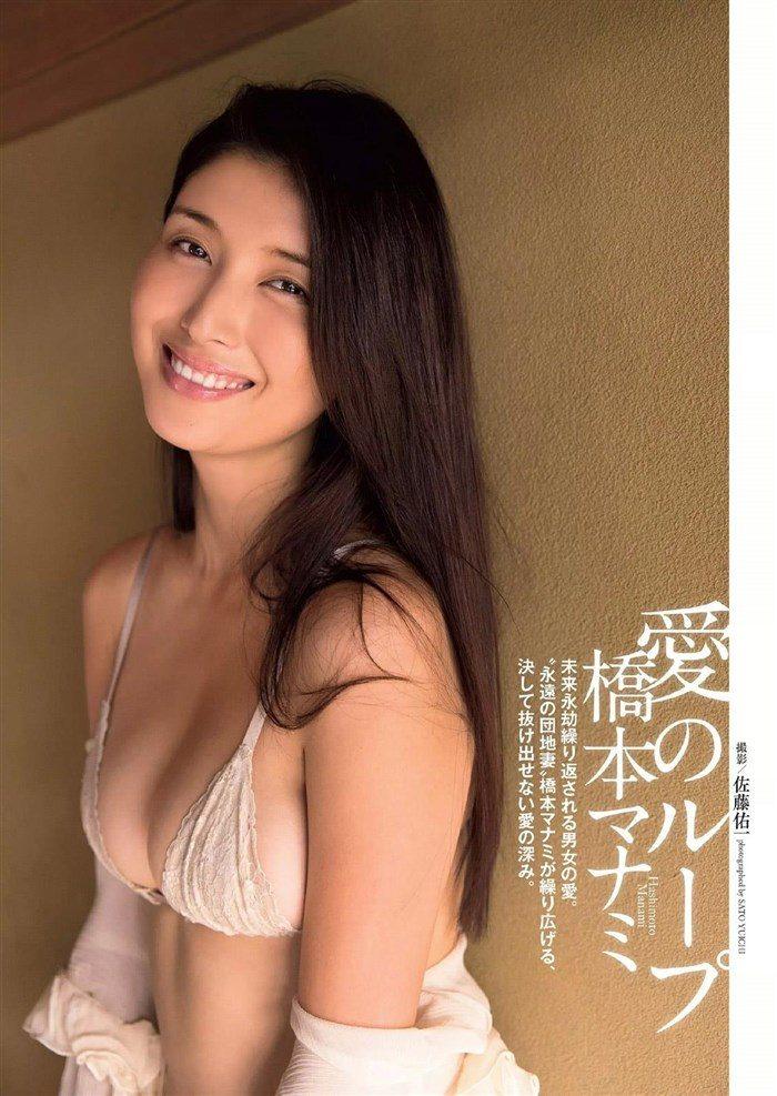 【画像】橋本マナミの高画質写真集が予想を裏切らない内容でち〇ぽ困惑0024manshu