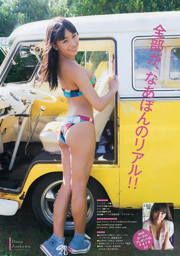 【画像】SUPER☆GiRLS浅川梨奈のGカップがガチで美味しそうな水着写真集!!0016manshu